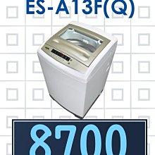 【全家電批發】原廠經銷,可自取 【來電批發價8700】SAMPO 聲寶13公斤 單槽定頻 洗衣機 ES-A13F(Q)