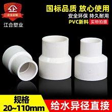 『鑫盛五金』PVC大小頭 異 變徑 直接 直通 給水管20 25 32 40 50 63 75 90110