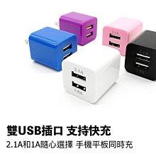 【刀鋒】馬卡龍3.1A快充頭 手機充電 雙孔充電頭 快充 充電器 USB充頭 豆腐頭 iPhone 變壓器