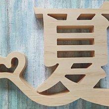 程 設計~松木CNC木製品切割(招牌門牌/立體字/目錄雕刻/展覽木頭字/曲線切割/中英文字)接受客製/商店餐廳立體字母裝飾擺飾/婚禮佈置/拍攝道具