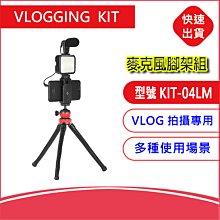 【MAMEN慢門-VLOGGING KIT】KIT-04LM麥克風腳架組 固定拍攝 手持錄製 補光拍攝 直播 拍照錄影