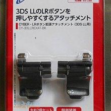 【月光魚 電玩部】現貨全新 3DS LL / XL Cyber LR鍵擴充套件 擴充附件 LR鍵使用更輕鬆 純日版