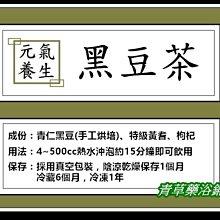 *青草藥浴鋪子*㊣新竹青草老店~元氣養生【黑豆茶】10包+養生杜仲茶15包+桂圓紅棗安迪茶20包
