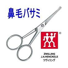 德國 雙人牌 Zwilling  不銹鋼 耳毛剪刀 鼻毛剪刀 圓頭 剪刀  手動鼻毛修剪器  修容 43567-101