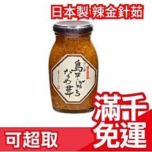日本製 京都限定販售 辣金針菇 玻璃瓶裝 醬菜 拌飯 微辣 開胃 涼拌小菜 下酒菜 超好吃 超下飯 ❤JPLUS+