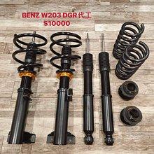 【品太】AA407-(保固四個月) BENZ W203 DGR代工 高低軟硬阻尼可調避震器 極新品