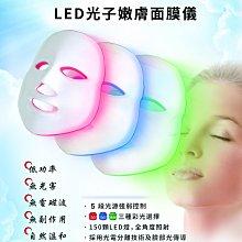 寵愛寶貝~ SF-8801L LED光子嫩膚面膜儀