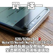 【貝占不燈】S20 Ultra Note10 Note9 S8 plus UV全膠 玻璃貼 鋼化玻璃 貼膜 滿版 保護貼