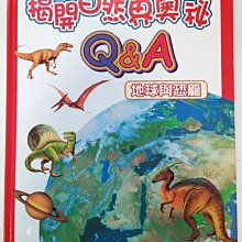 揭開自然界奧秘Q&A 地球與恐龍