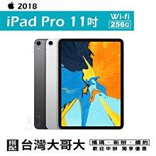 高雄國菲大社店 Apple iPad Pro 11吋 WIFI 256G 平板電腦 攜碼台灣大哥大4G上網月繳399
