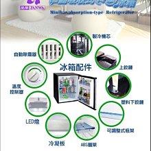 免運費【晶華ZANWA】電動吸收式冷藏冰箱(鏡面鋼板前門)CLT-32ST/CLT32ST