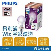 飛利浦 WIZ 全彩燈泡 7.5W PW004 LED燈泡 調光燈泡─台灣宅修隊17ihome