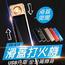 【傻瓜批發】(FR-818)滑蓋打火機 電子打火機 充電打火機 點煙器 電子點菸 防風金屬機身 板橋現貨