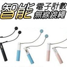 【成功 SUCCESS】S4610 智能電子計數無線跳繩