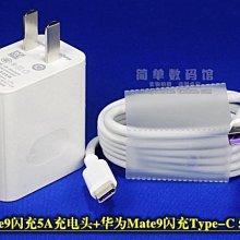 華為 P30/Mate9/p10/mate10/p20 原裝充電器 SuperCharge+5a Type-c-阿晢3C