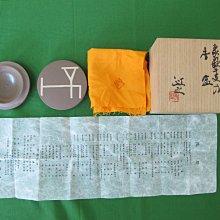 象嵌 干支戌 香合 今井政之(日本香道具 香盒子 非香爐 鐵壺 銀壺)