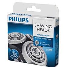 特價現貨 PHILIPS飛利浦電動剃鬚刀 刮鬍刀 SH90 刀頭刮胡刀替換配件機頭S9000 S9911 S9731S9111
