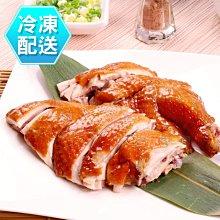 健康本味 蔗香雞 (小家庭切盤)  400g 冷凍配送 [TW11203] 蔗雞王