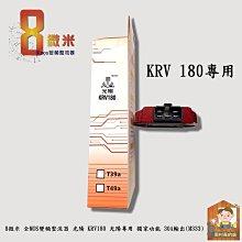 8微米 全MOS變頻 整流器 光陽 KRV180 光陽專用 台灣製造  獨家功能30A輸出(M333)