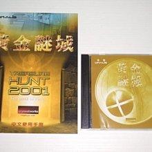 PC 黃金謎城 英文版~~絕版經典的正版全新裸裝遊戲~特惠商品.僅一套~~