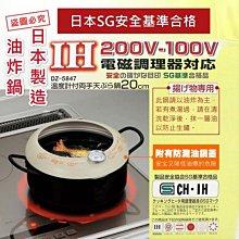 現貨【499免運】日本製造 KAI貝印 20cm 附溫度計雙耳油炸鍋 電磁爐 IH爐 炸物 料理鍋 露營必備 鑄鐵鍋 烘焙料理