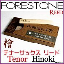 §唐川音樂§ FORESTONE【Hinoki天然混和檜木竹片 次中音薩克斯 Hinoki Hybrid】(日本製)