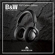 『愛拉風興大店』B&W專賣店 英國 PX7 Carbon Edition 無線藍芽主動降噪耳機