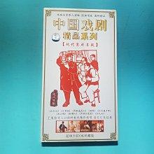 中國戲劇精品系列 現代京劇名段 2DVD 貴州東方 附外紙函/無紋【楓紅林雨】