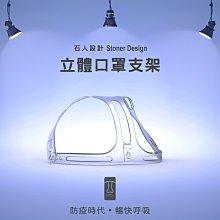 ✅全新修正改良版 1袋2入 獨家專利掛勾 極輕3.42公克 石人設計立體口罩支架 口罩架Stoner Design喵之隅