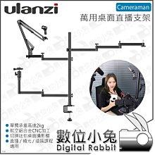 數位小兔【Ulanzi 萬用桌面多機位直播支架】直播 補光 VLOG 遠端課程 自拍 線上教學