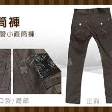 【便宜出清】超顯瘦/窄管/小直筒褲/深咖啡色/直筒褲