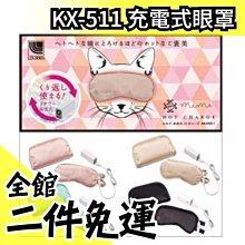 空運 LOURDES ATEX AX-KX511 貓咪眼罩 電熱敷按摩眼罩 USB充電式 母親節 【水貨碼頭】