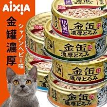 【🐱🐶培菓寵物48H出貨🐰🐹】愛喜雅 金缶濃厚 (金罐濃厚)貓罐頭 70g*1罐 特價40元自取不打折