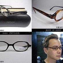 信義計劃眼鏡 公司貨 全新真品 Matsuda 松田眼鏡 10306 可配高度數小框 超越 Viktor & Rolf