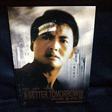 英雄本色三部曲 DVD