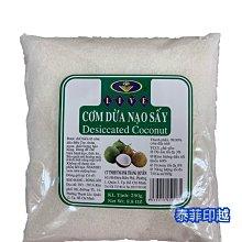 {泰菲印越}越南 live desiccated coconu 椰子粉 細椰蓉 250克