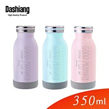 Dashiang 304 不鏽鋼真空牛奶瓶~ 粉色~ 保溫瓶 450ml~免運~