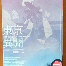 【探索書店172】小說 東京異聞 小野不由美 獨步文化 有泛黃及黃斑 190520