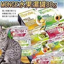 【🐱🐶培菓寵物48H出貨🐰🐹】義大利》天然機能MONGE水果湯貓罐80g 特價35元(自取不打折)