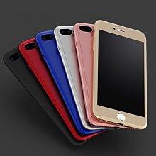 360度全包覆滿版手機殼 全包殼 防摔全機包覆手機殼 i7 iPhone6/6s/7 Plus/5SE(送鋼化膜)