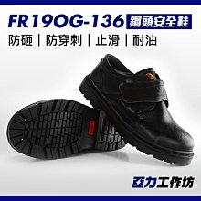 專業鋼頭安全鞋《136》台灣製 現貨 滿額免運 快速出貨 鋼頭 防砸 防穿刺 牛皮 止滑 耐磨透氣 輕巧 安全鞋 工作鞋