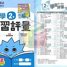 109下國小康軒版數學評量1-2年級(現貨)