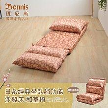 【班尼斯國際名床】原廠公司貨~日系經典坐臥躺功能沙發床/和室椅-含運999元(坐墊布套可拆洗)