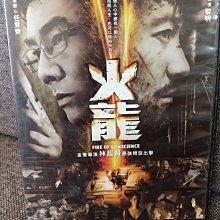 【火龍】任賢齊/ 黎明/ 徐若瑄/ 王寶強~DVD