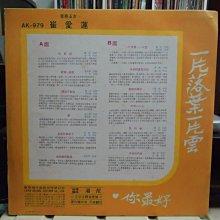 【音樂年華】崔愛蓮-你最好/一片落葉一片雲/1975麗歌唱片LP