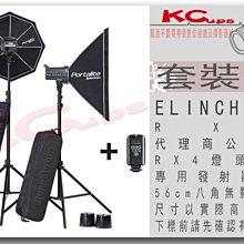 超值優惠中 凱西影視器材 Elinchrom D-Lite RX4 棚燈 套組 含雙燈收納袋雙罩 價格至售完為止