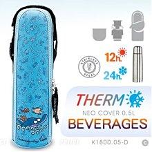 【LLW裝備】Laken Thermo Beverage (公司貨) 兒童保溫瓶 (0.5L) #K1800.05-D