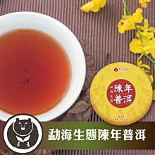 勐海生態陳年普洱茶 (100g/顆) (筒裝/4入)