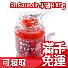 日本國產 St.Cousair 低糖度水果果醬 185g 莓果果粒 原汁實感 甜度調整 新鮮果粒感 早餐 ❤JP Plus+