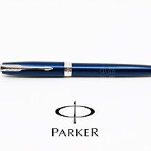 =小品雅集=派克 Parker 新款Sonnet 卓爾系列 霧藍白夾 鋼珠筆